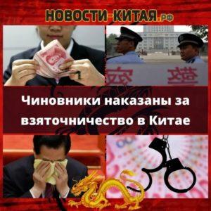 Чиновники наказаны за взяточничество в Китае Новости Китая