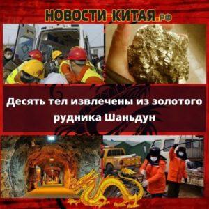 Десять тел извлечены из золотого рудника Шаньдун