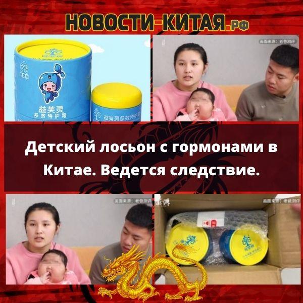 Детский лосьон с гормонами в Китае. Ведется следствие.