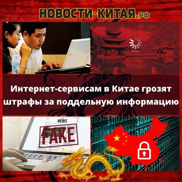 Интернет-сервисам в Китае грозят штрафы за поддельную информацию