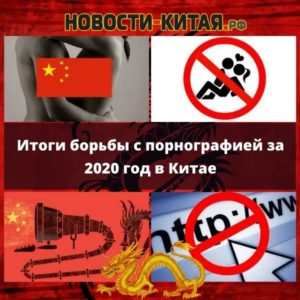 Итоги борьбы с порнографией за 2020 год в Китае