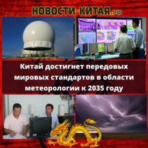 Китай достигнет передовых мировых стандартов в области метеорологии к 2035 году Новости Китая