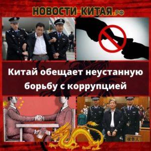 Китай обещает неустанную борьбу с коррупцией Новости Китая