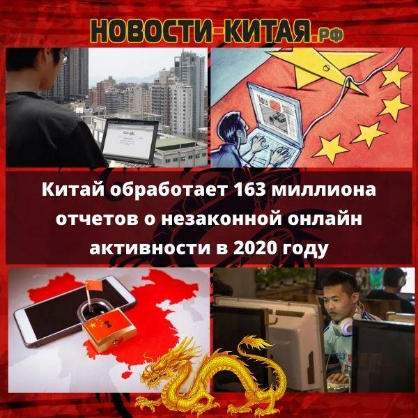 Китай обработает 163 миллиона отчетов о незаконной онлайн активности в 2020 году