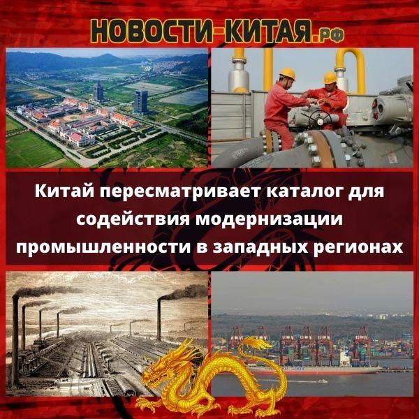 Китай пересматривает каталог для содействия модернизации промышленности в западных регионах
