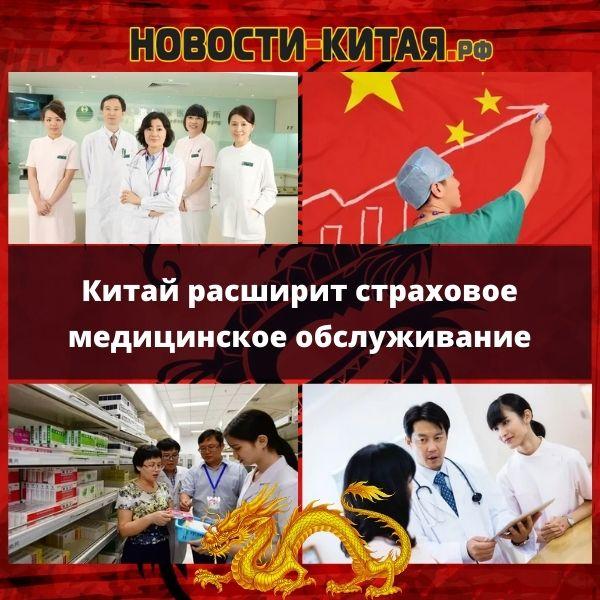 Китай расширит страховое медицинское обслуживание