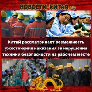 Китай рассматривает возможность ужесточения наказания за нарушения техники безопасности на рабочем месте