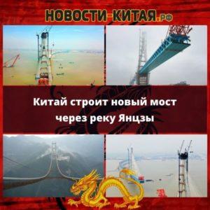 Китай строит новый мост через реку Янцзы