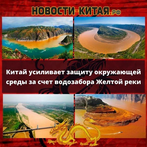 Китай усиливает защиту окружающей среды за счет водозабора Желтой реки
