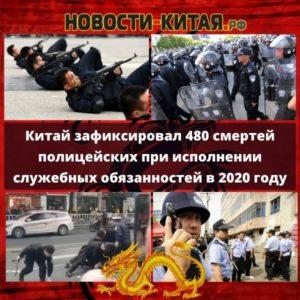 Китай зафиксировал 480 смертей полицейских при исполнении служебных обязанностей в 2020 году
