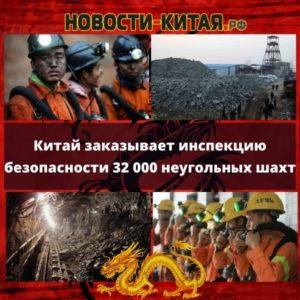 Китай заказывает инспекцию безопасности 32 000 неугольных шахт Новости Китая