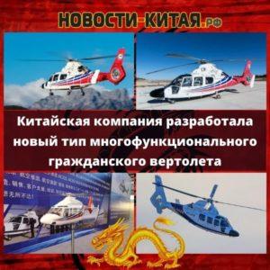 Китайская компания разработала новый тип многофункционального гражданского вертолета Новости Китая
