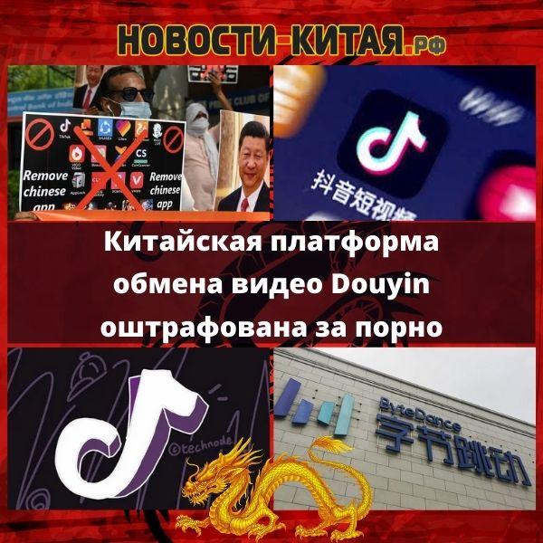 Китайская платформа обмена видео Douyin оштрафована за порно Новости Китая