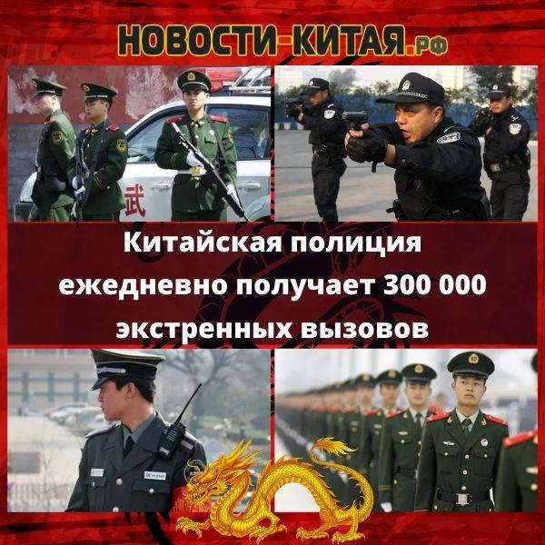 Китайская полиция ежедневно получает 300 000 экстренных вызовов Новости Китая