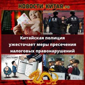 Китайская полиция ужесточает меры пресечения налоговых правонарушений Новости Китая