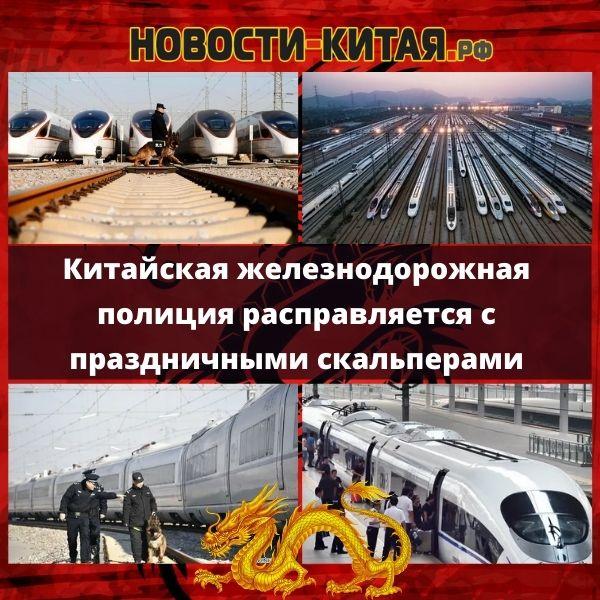 Китайская железнодорожная полиция расправляется с праздничными скальперами Новости Китая