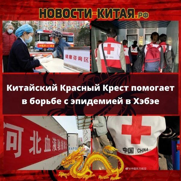 Китайский Красный Крест помогает в борьбе с эпидемией в Хэбэе Новости Китая