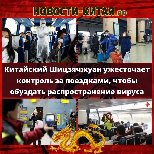 Китайский Шицзячжуан ужесточает контроль за поездками, чтобы обуздать распространение вируса
