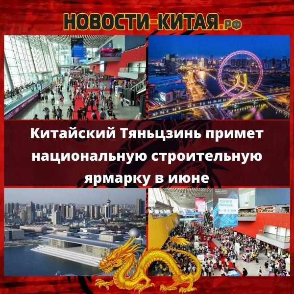 Китайский Тяньцзинь примет национальную строительную ярмарку в июне