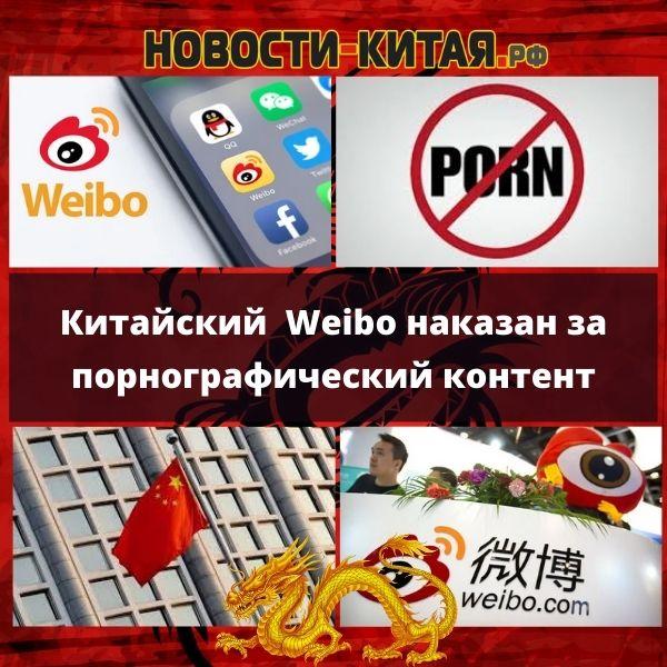 Китайский Weibo наказан за порнографический контент Новости Китая