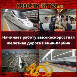 Начинает работу высокоскоростная железная дорога Пекин-Харбин Новости Китая