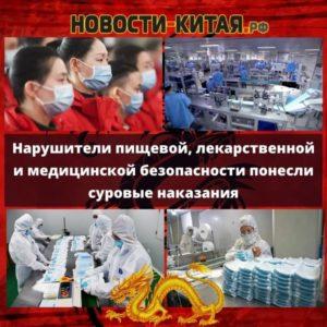 Нарушители пищевой, лекарственной и медицинской безопасности понесли суровые наказания Новости Китая