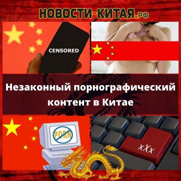 Незаконный порнографический контент в Китае Новости Китая