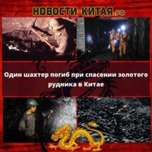 Один шахтер погиб при спасении золотого рудника в Китае