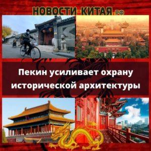 Пекин усиливает охрану исторической архитектуры Новости Китая