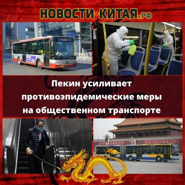 Пекин усиливает противоэпидемические меры на общественном транспорте Новости Китая