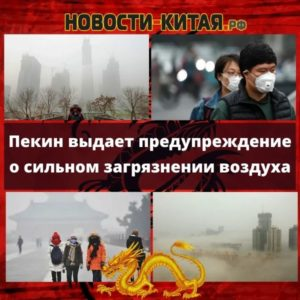 Пекин выдает предупреждение о сильном загрязнении воздуха Новости Китая