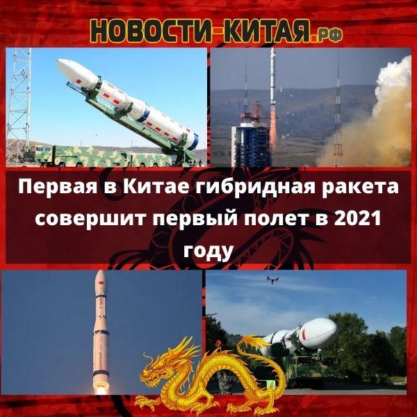 Первая в Китае гибридная ракета совершит первый полет в 2021 году