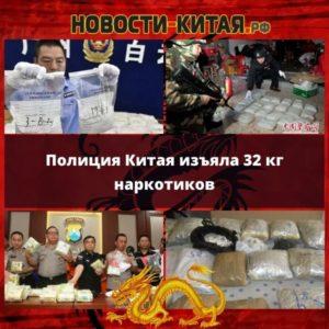 Полиция Китая изъяла 32 кг наркотиков