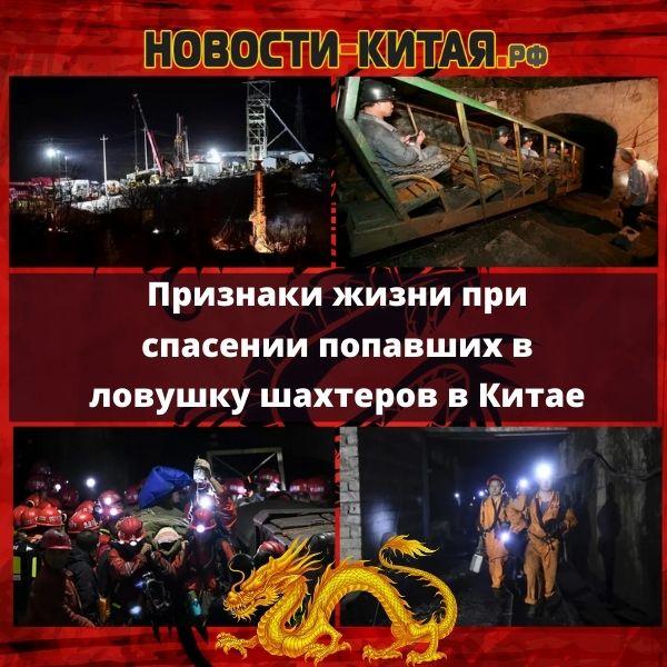 Признаки жизни при спасении попавших в ловушку шахтеров в Китае Новости Китая