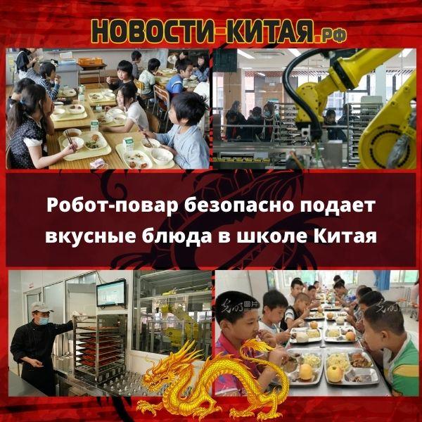 Робот-повар безопасно подает вкусные блюда в школе Китая