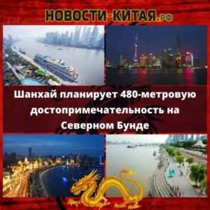 Шанхай планирует 480-метровую достопримечательность на Северном Бунде Новости Китая