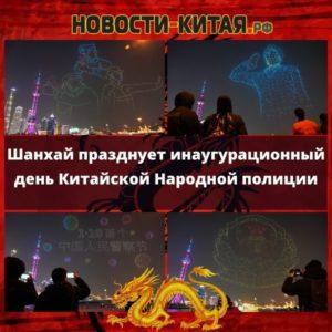 Шанхай празднует инаугурационный день Китайской Народной полиции