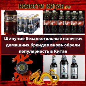 Шипучие безалкогольные напитки домашних брендов вновь обрели популярность в Китае