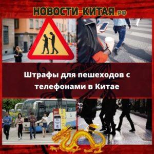Штрафы для пешеходов с телефонами в Китае