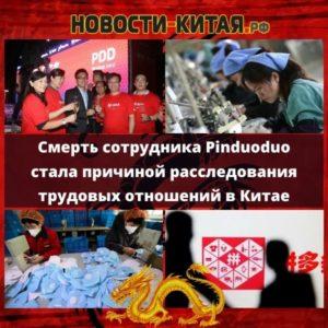 Смерть сотрудника Pinduoduo стала причиной расследования трудовых отношений в Китае