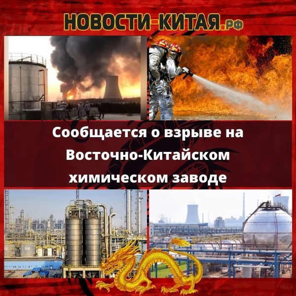 Сообщается о взрыве на Восточно-Китайском химическом заводе