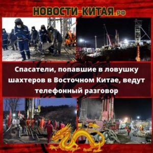 Спасатели, попавшие в ловушку шахтеров в Восточном Китае, ведут телефонный разговор