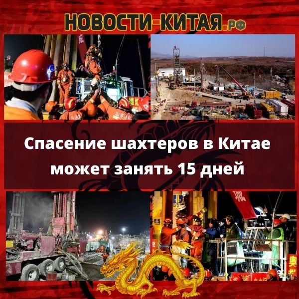 Спасение шахтеров в Китае может занять 15 дней Новости Китая