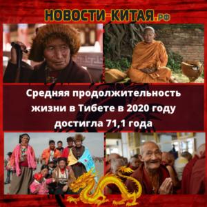 Средняя продолжительность жизни в Тибете в 2020 году достигла 71,1 года Новости Китая