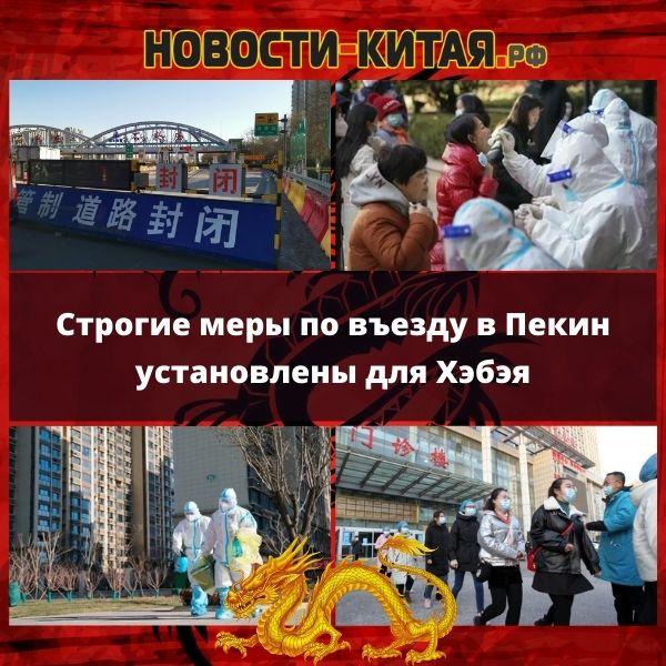 Строгие меры по въезду в Пекин установлены для Хэбэя