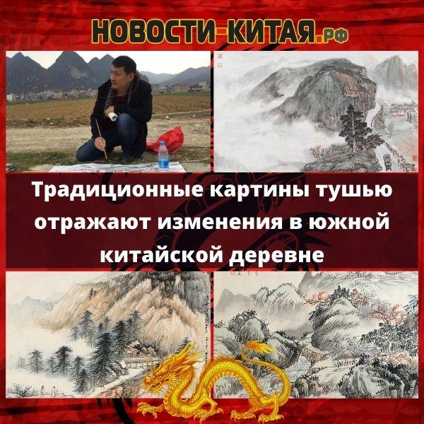 Традиционные картины тушью отражают изменения в южной китайской деревне