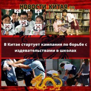 В Китае стартует кампания по борьбе с издевательствами в школах
