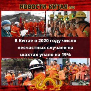 В Китае в 2020 году число несчастных случаев на шахтах упало на 19% Новости Китая