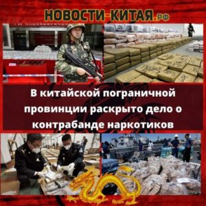 В китайской пограничной провинции раскрыто дело о контрабанде наркотиков