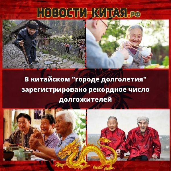 """В китайском """"городе долголетия"""" зарегистрировано рекордное число долгожителей"""